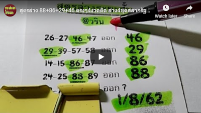 Thai lottery king VIP total & direct sets 01 August 2019