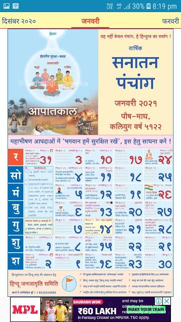 January 2021 Mahalaxmi Marathi Calendar