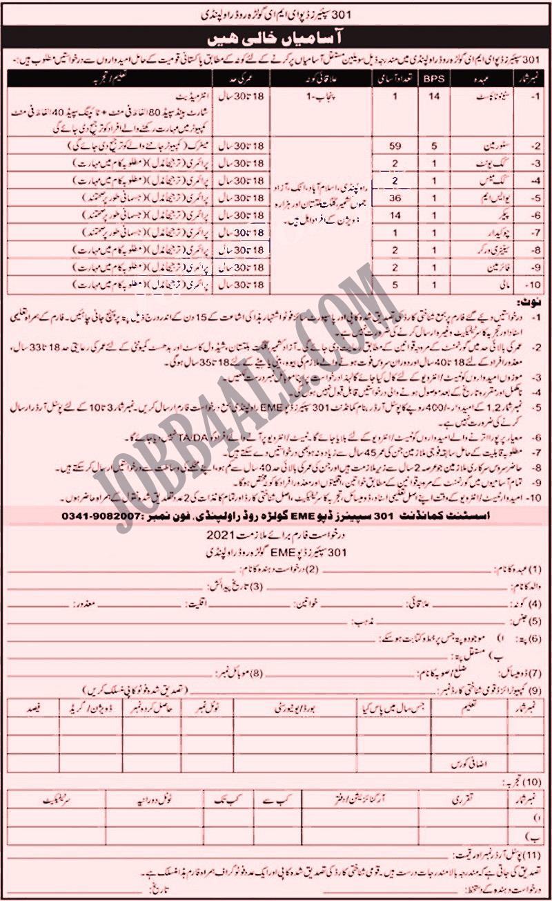 Pak Army Latest EME Depot Jobs 301 Spare Rawalpindi 2021 Civilian