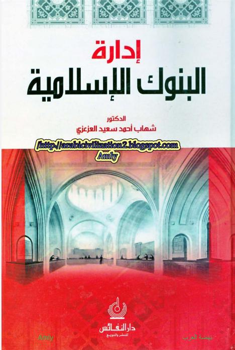 تحميل كتاب إدارة البنوك التجارية والبنوك الإسلامية pdf