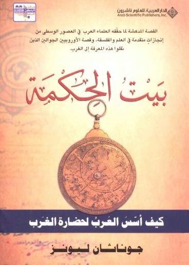 تحميل كتاب بيت الحكمة جوناثان ليونز pdf