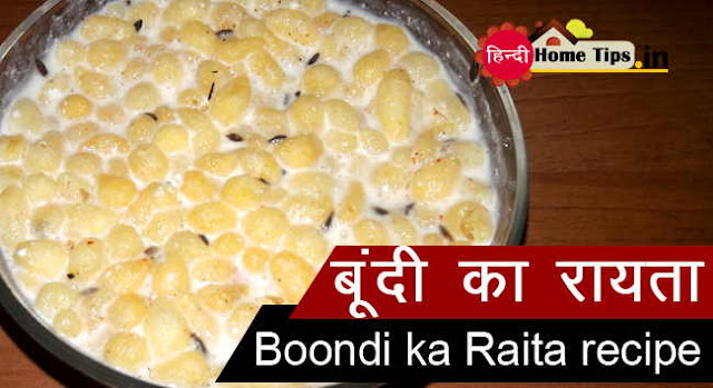 Indian Recipes in Hindi, boondi raita recipe