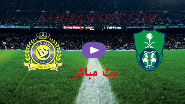 موعد مباراة الأهلي السعودي والنصر بث مباشر بتاريخ 27-10-2020 كأس خادم الحرمين الشريفين