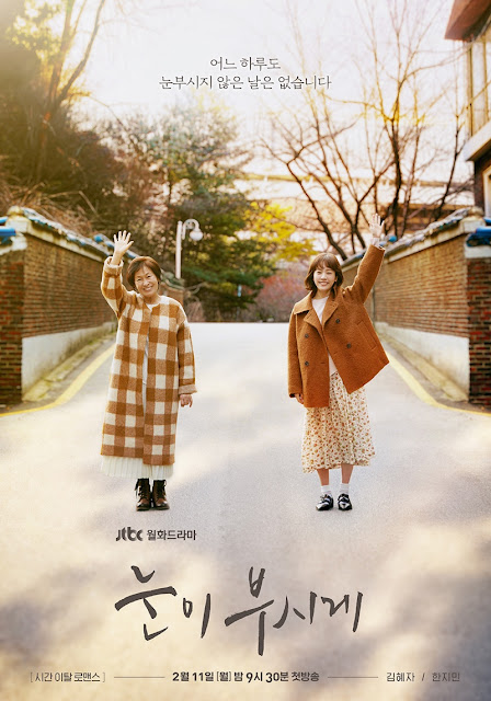 Kumpulan Ost The Light in Your Eyes Drama Korea