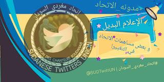 الإعلام البديل ومساهمة منبر اتحاد مغردي السودان في التغيير