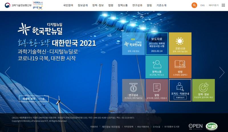2021년도 과기정통부 과학영재양성사업 시행계획 확정