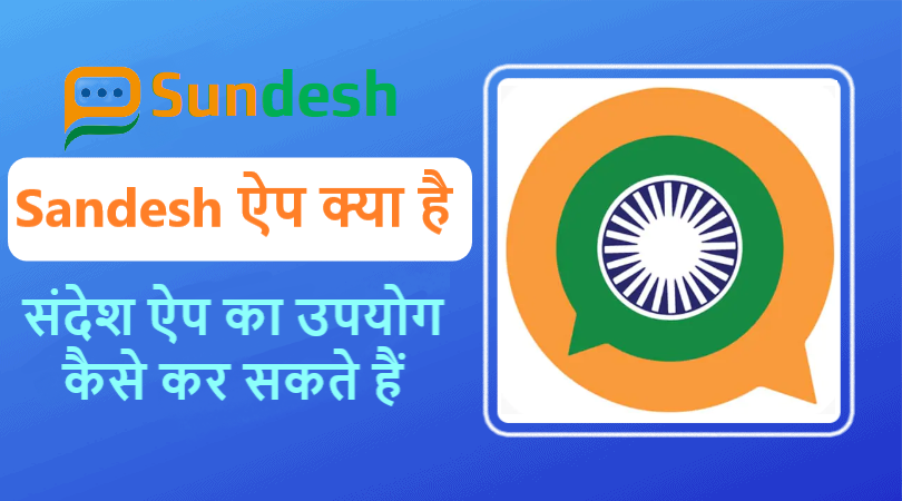 Sandesh ऐप क्या है