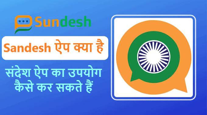 Sandesh ऐप क्या है, संदेश ऐप का उपयोग कैसे कर सकते हैं