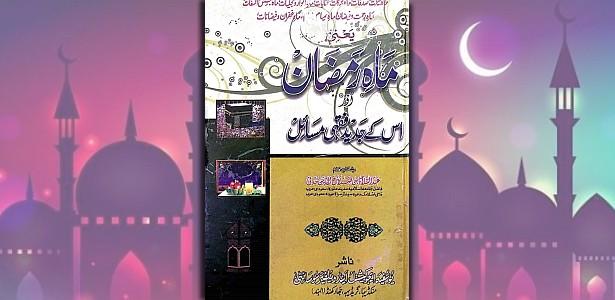 ramzan-jadeed-fiqhi-masail