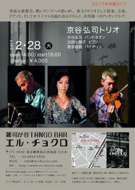 bandoneon:京谷弘司/piano:淡路七穂子/violin:喜多直毅