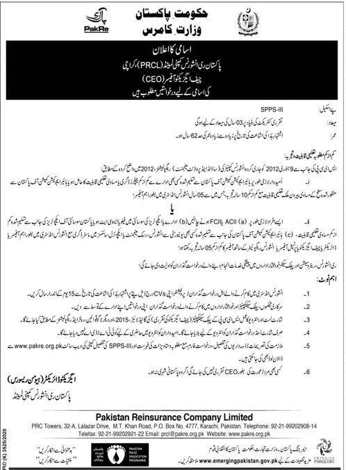www.pakre.org.pk Jobs 2021 - Ministry Of Commerce Jobs 2021 in Pakistan