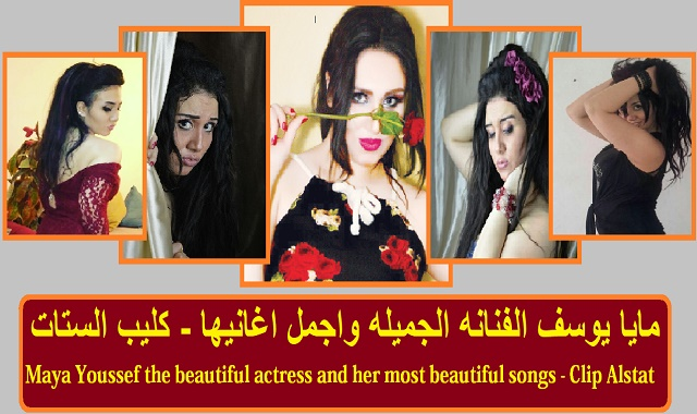 مايا يوسف الفنانه الجميله واجمل اغانيها - كليب الستات