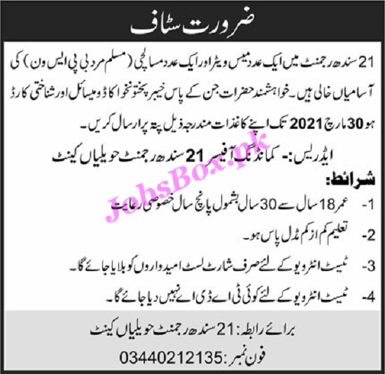 21-sindh-regiment-havelian-cantt-jobs-2021