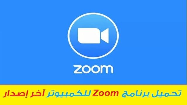 تحميل برنامج zoom meetings للكمبيوتر اخر اصدار