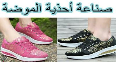 صناعة أحذية الموضة