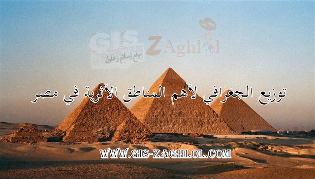 توزيع الجغرافي لأهم المناطق الأثرية في مصر