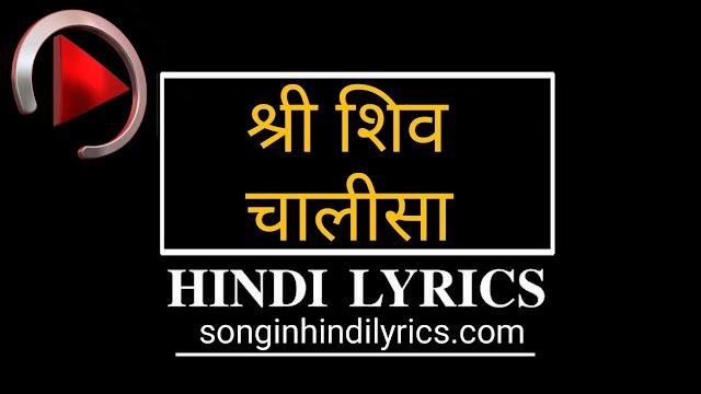 श्री शिव चालीसा - Shiv Chalisa Lyrics