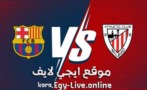 موعد وتفاصيل مباراة برشلونة وأتلتيك بلباو بث مباشر ايجي لايف بتاريخ 06-01-2021 في الدوري الاسباني