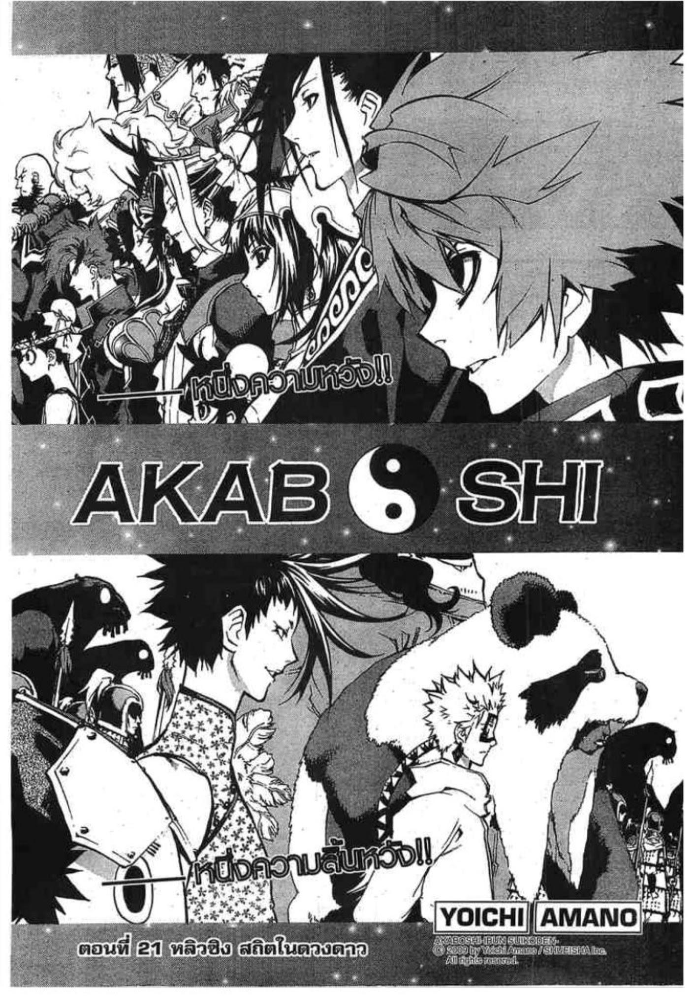 Akaboshi: Ibun Suikoden-ตอน 21