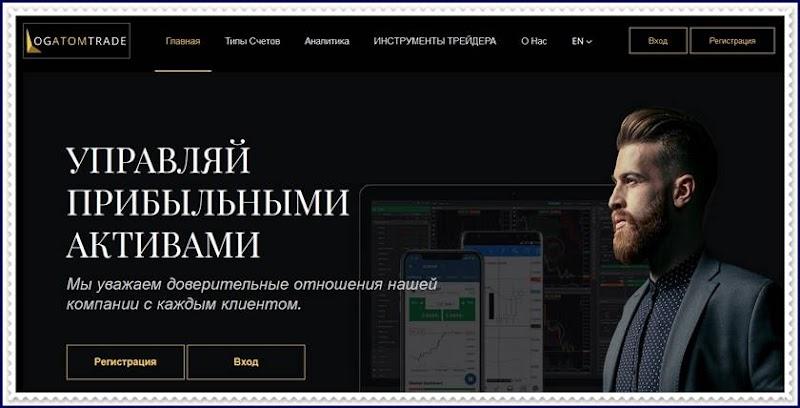 Мошеннический проект logatomtrade.com – Отзывы, развод. Компания Log Atom Trade мошенники