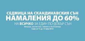 https://jysk.bg/sedmica-na-skandinavskiya-sn