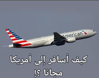 كيف تسافر إلى أمريكا مجانا؟
