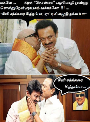 Funny Proverbs in Tamil