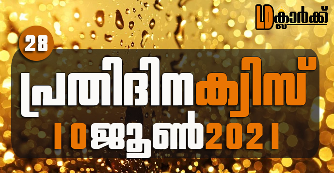 Kerala PSC | 10 Jun 2021 | Online LD Clerk Exam Preparation - Quiz-28