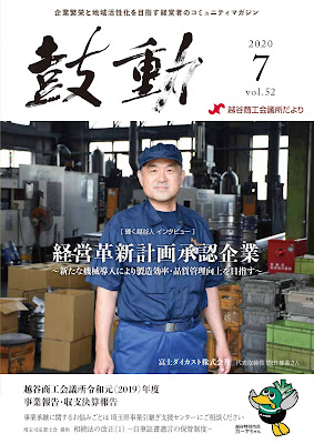 越谷商工会議所 会報 「鼓動」2020年7月号