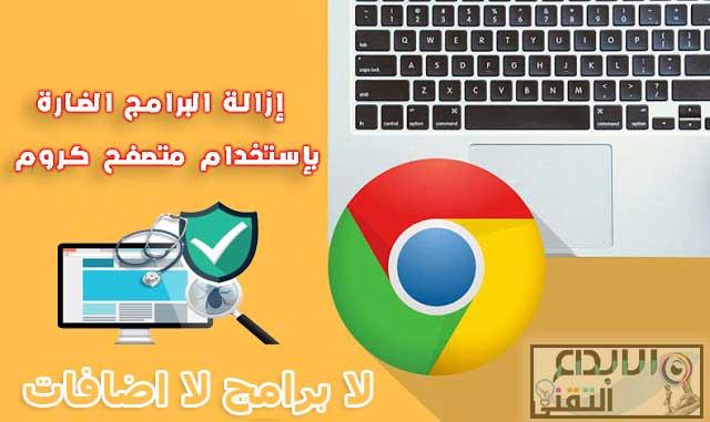 كيفية البحث عن البرامج الضارة وإزالتها باستخدام متصفح Google Chrome