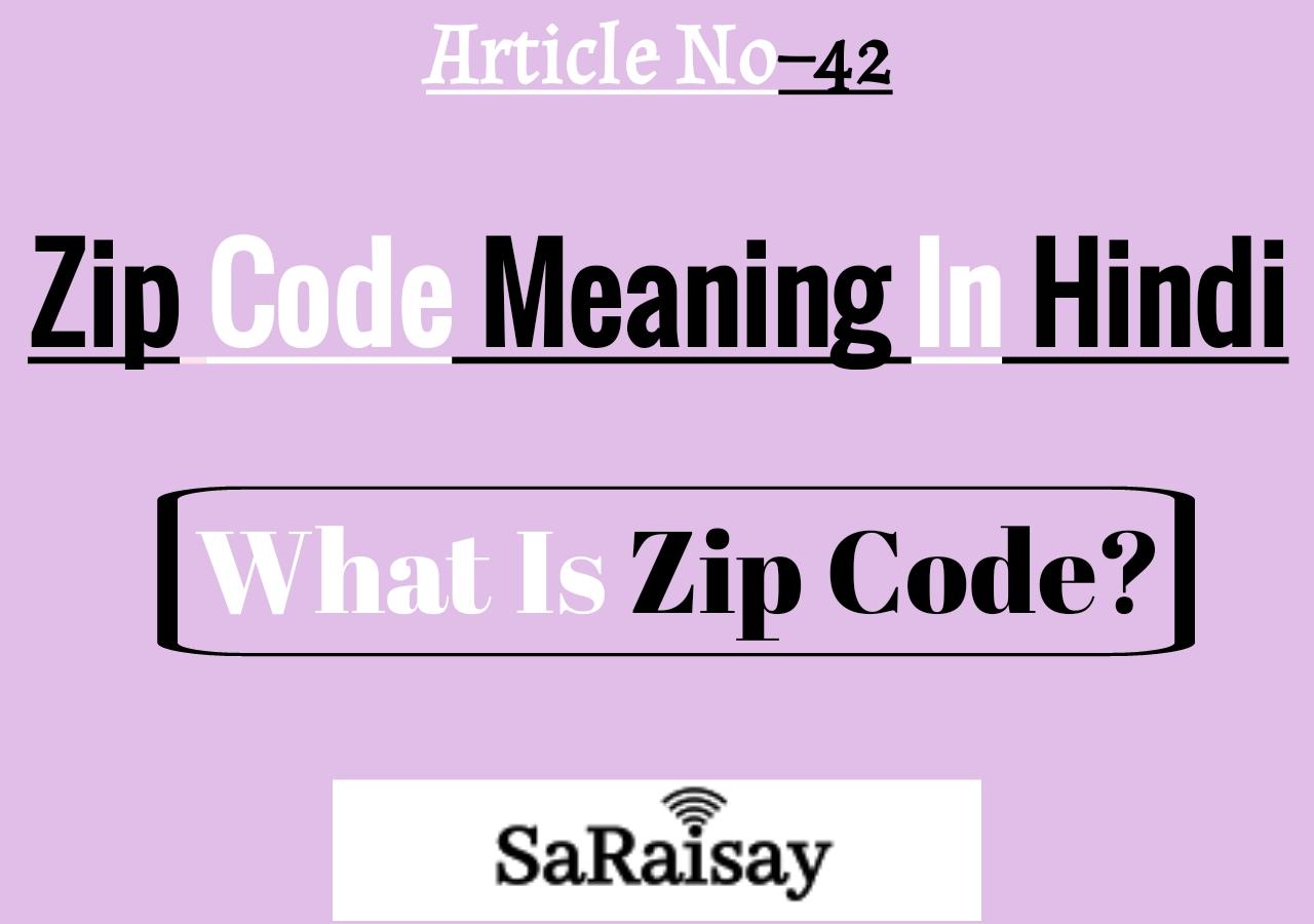 History of zip code in Hindi,what is Zip code in hindi