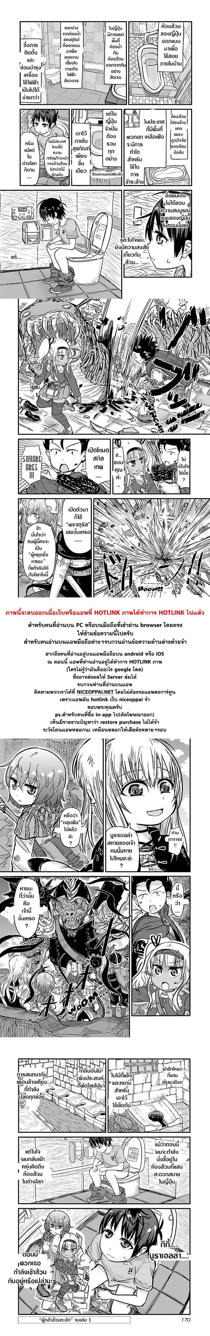 Isekai no Toire de Dai o suru ตอนที่ 18 TH แปลไทย