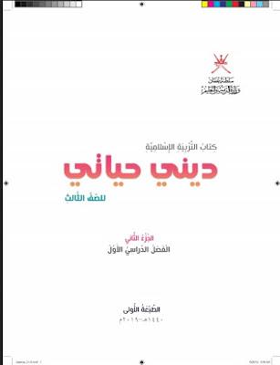 كتاب التربية الاسلامية (ديني حياتي) للصف الثالث الجزء الثاني 2019-2020 الفصل الاول