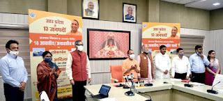 मुख्यमंत्री योगी आदित्यनाथ ने वीडियो कॉन्फ्रेंसिंग के माध्यम से 13 जनपदों में राजस्व विभाग के अन्तर्गत लगभग 118 करोड़ रु0 की लागत से निर्मित 18 आवासीय/अनावासीय भवनों का लोकार्पण किया