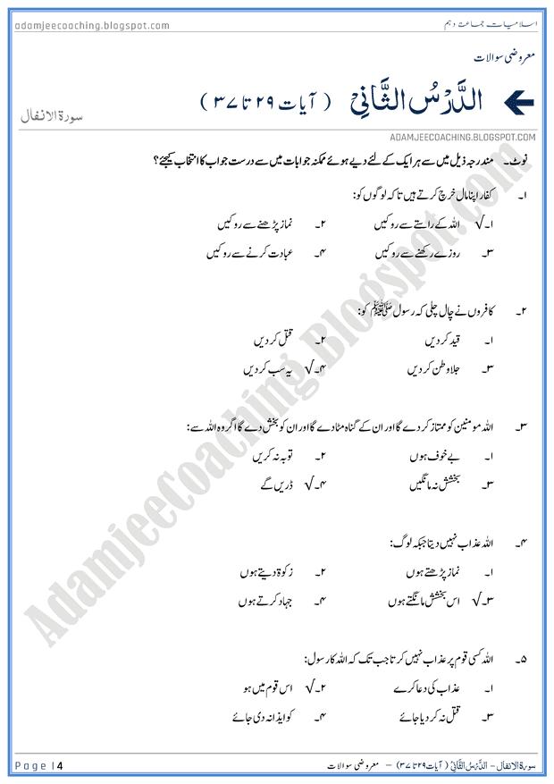 surah-al-anfal-ayat-29-to-37-mcqs-islamiat-10th
