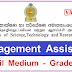 முகாமைத்துவ உதவியாளர் (தமிழ்) - Ministry of Science, Technology and Research..!