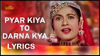 Lata Mangeshkar : Jab Pyar Kiya To Darna Kya Lyrics in Hindi