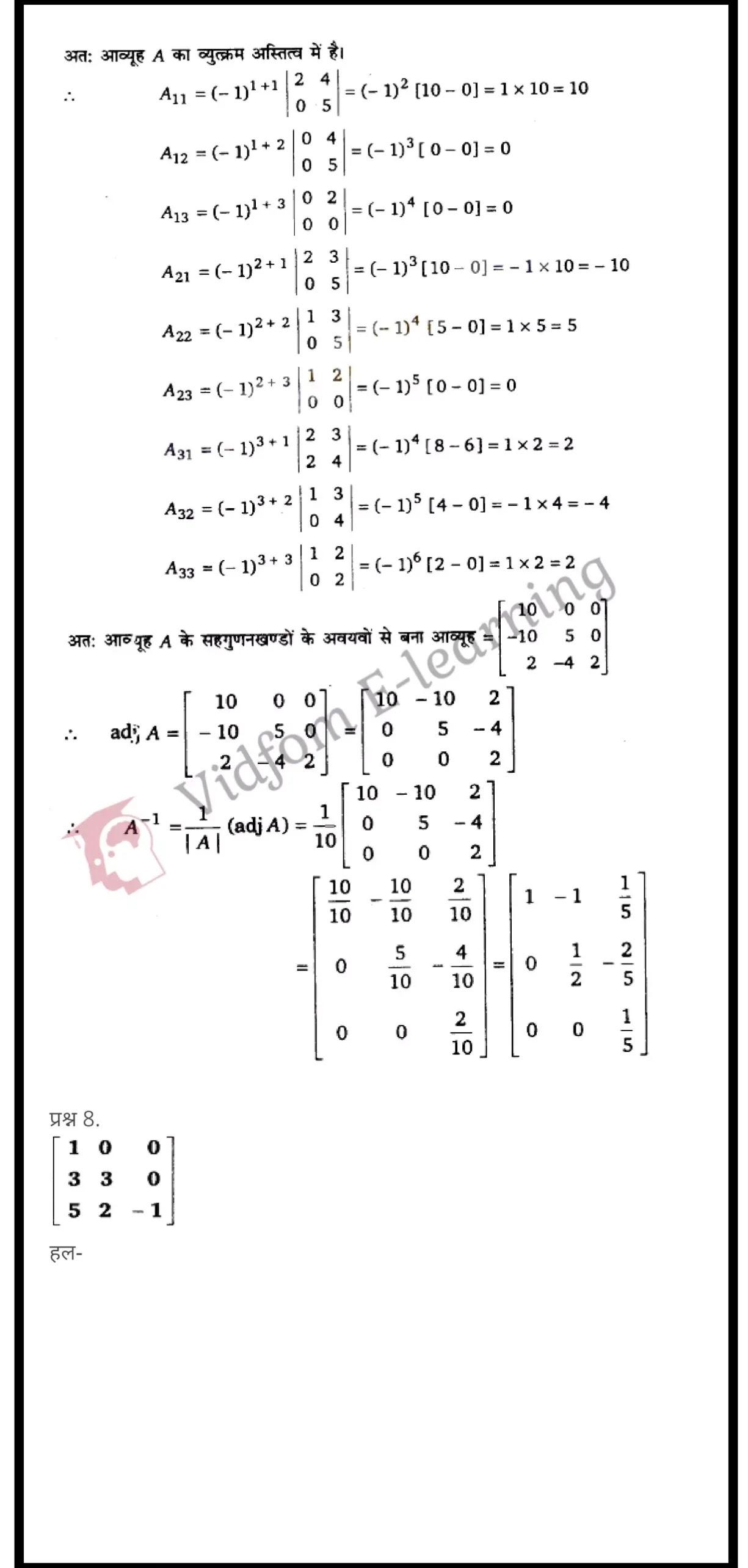 class 12 maths chapter 4 light hindi medium 26