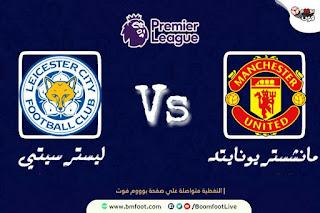 بث مباشر مباراة مانشستر يونايتد ضد ليستر سيتي مباشرة في الدوري الإنجليزي
