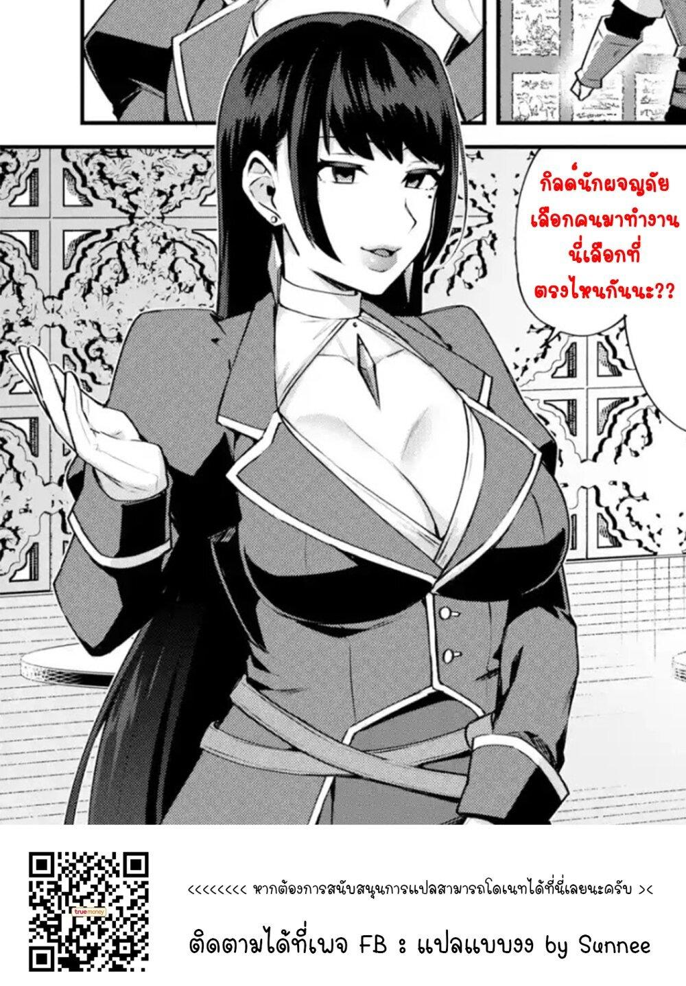 อ่านการ์ตูน Nido Tensei Shita Shounen wa S Rank Boukensha Toshite Heion ni Sugosu-zense ga kenja de eiyuu datta boku wa raisede wa jimini ikiru ตอนที่ 16 หน้าที่ 35