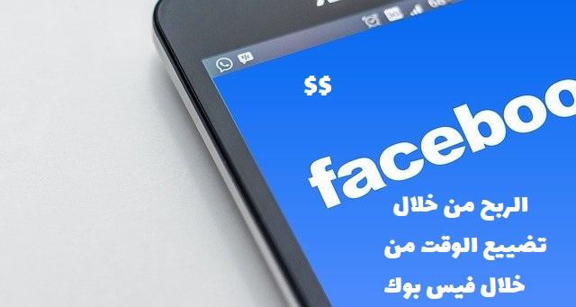 الربح من خلال فيس بوك