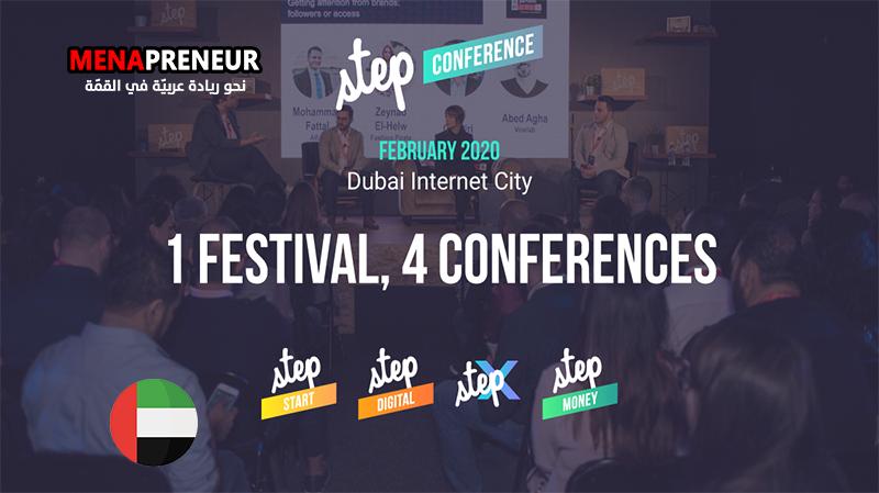 مؤتمر 2020 STEP المهرجان التكنولوجي الرائد للأسواق الناشئة