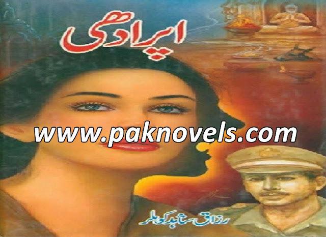 Razzaq Shahid Kohler