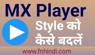 How to Change MX Player Style in Hindi | Super Trick