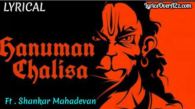 Hanuman Chalisha (Full) - Lyrics | Shankar Mahadevan ft. Atul & Ajay - Atul