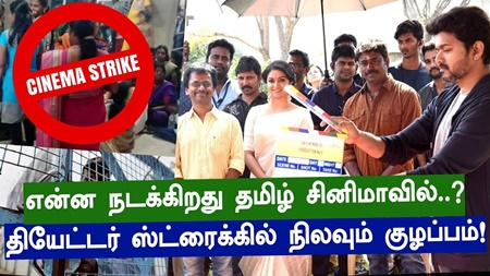 What's happening in Tamil cinema? The confusion in theater strikes!