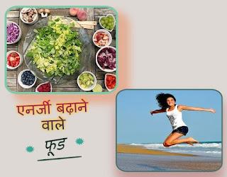 एनर्जी बढ़ाने के लिए क्या खाना चाहिए   what to eat to increase energy in hindi?