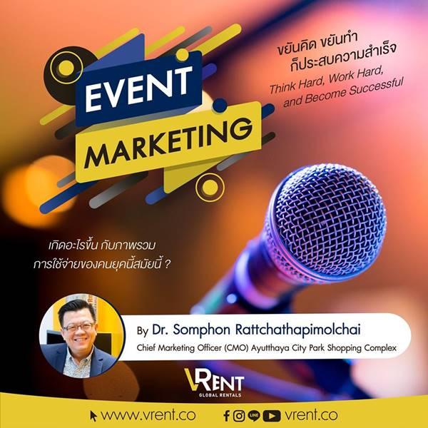VRent, VRent.co Event Marketing ขยันคิด ขยันทำ ก็ประสบความสำเร็จ โดย ดร.สมพล รัชตพิมลชัย