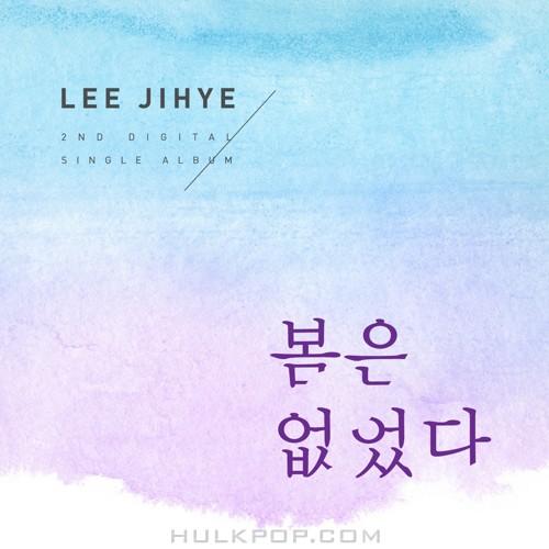 LEE JIHYE – 봄은 없었다 – Single
