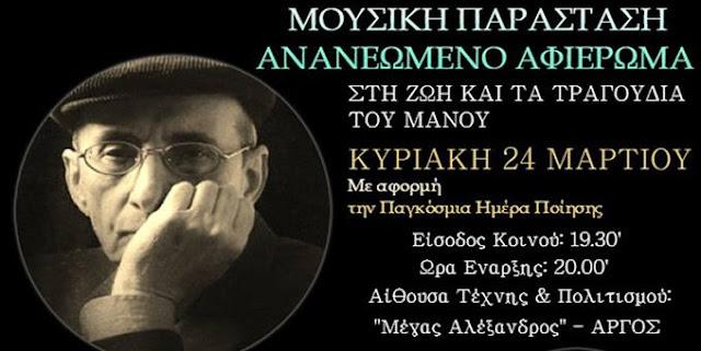 Μουσική παράσταση με ανανεωμένο αφιέρωμα στη ζωή και τα τραγούδια του Μάνου Ελευθερίου στο Άργος